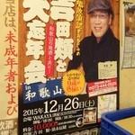 酒の道場 花野 - 吉田類さんは和歌山で忘年会
