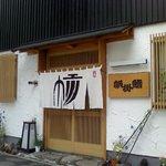 帆掛鮨 - 入口