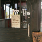 芭蕉庵 - 入口は軽い引戸