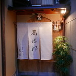 萬治郎 - 入口