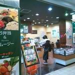 イーキッチン - 府中駅南口「くるる」1階にあります