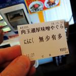 47036361 - 2016年1月31日(日) 期間限定「肉玉濃厚味噌やぐら」食券