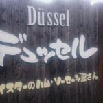デュッセル - 看板