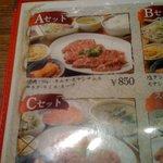 4704231 - メニュー、Aセット食べました。