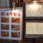 鳥まさ - 2010/08/06 外観(メニュー)