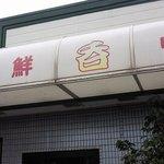 海鮮中華料理 呑 - 店の外観です