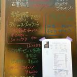 ブックカフェディズ - 入り口にあるメニュー看板