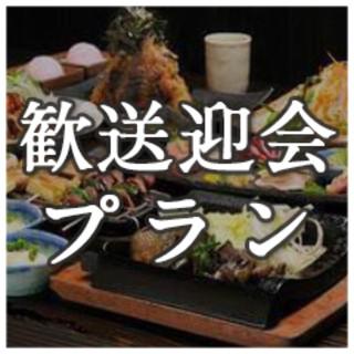 ☆大好評☆歓送迎会プランご予約受付中!