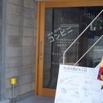 ノキシタセブンイレブン - 路地の先 ビルの階段奥にガラス戸の入り口がありました。
