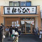 47046333 - 麺屋はなび 緑店 前回の訪問から2年近く経っているが相変わらずの行列です