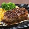 黒毛和牛[荒びき]ハンバーグステーキランチ