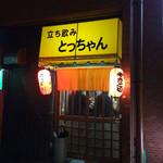立ち飲み とっちゃん - ああ、昭和の店構!でも創業は平成です!