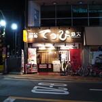 本格炭火焼鳥 てっぴ(鉄火) - てっぴさん