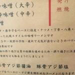 ラーメン・餃子 ハナウタ -