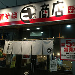 中華そばマルキ商店 -
