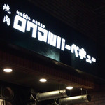 焼肉ロクマルBBQ -
