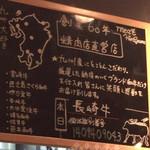 焼肉ロクマルBBQ - 本日は長崎牛。識別番号は…。