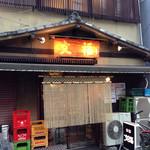 串焼 文福 - 旧本店(現在改装中)