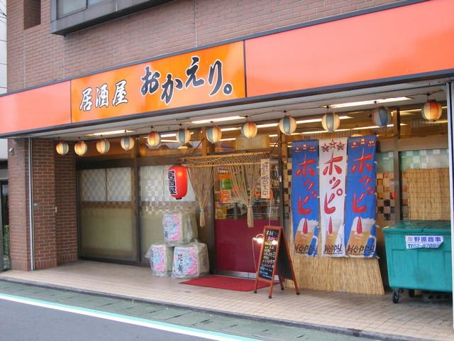 「居酒屋おかえり 三島」の画像検索結果