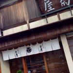 菊屋本店 - 昔ながらの和菓子屋さんです