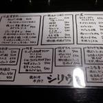 鶏料理・水炊きのお店 シリウス -