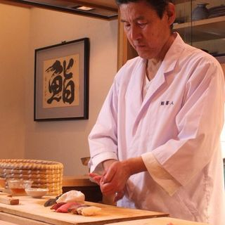 主人は寿司一筋40年