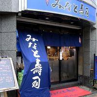 みなと寿司 - 関内駅徒歩5分