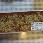 献心亭 匠 - 鶏肉と五目野菜のおこわ