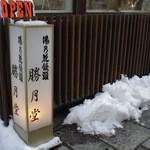 勝月堂 - 【201602】