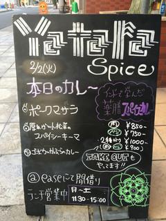 Yatara spice - 本日のカレーメニュー