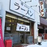 まるたかラーメン - 初撮影の店舗外観