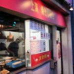 上海 焼き小龍包 - 店舗