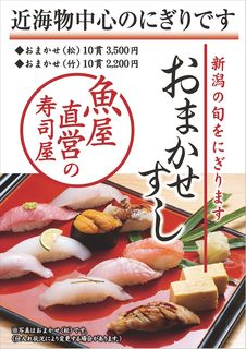 寿司海鮮 たはら - おまかせすし