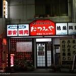 焼肉 たつみや - 2015年11月 海鮮&焼肉!