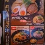 とりの助 - 究極 濃厚鶏白湯スープ メニュー