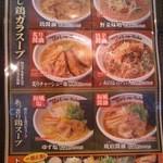 とりの助 - 炊き出し 鶏ガラスープ  あっさり鶏スープ メニュー