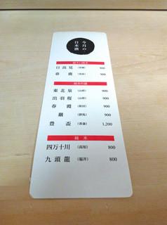 鮨でですけ - 今月の日本酒