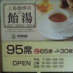 上島珈琲店 - 上島珈琲店の飴湯。
