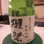 鮨おばな - 獺祭 純米大吟醸48 燗造早槽 言うことないお酒。