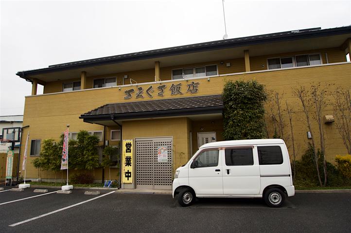 さえぐさ飯店 name=