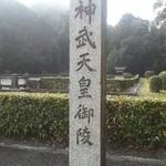 トマト&オニオン 桜井店 - 近くの神武天皇御陵