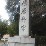 トマト&オニオン 桜井店 - 近くの橿原神宮
