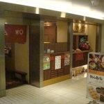 471825 - お店がねえ、また東京駅の工事中のためにわかりにくいところになっているんですよ