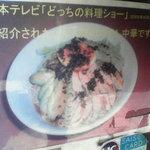 四季ボウ坊 - どっちの料理ショーで戦った冷し中華