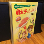 47100044 - 明太子について学べる本