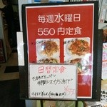 陳麻家 - 【2016.2.3(水)】毎週水曜日550円定食