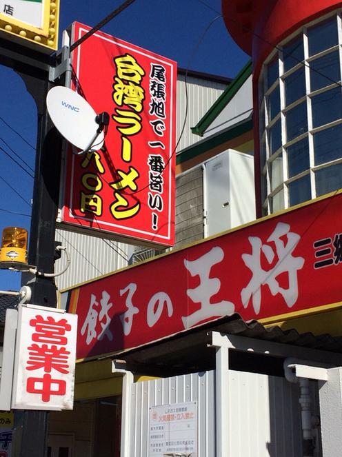 餃子の王将 三郷店