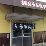 麺喰 - 入口です