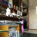 ホクシンケン食堂 - 招き猫の横にはアド街ック天国の撮影紹介!あります。