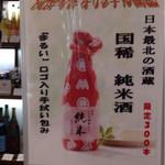 47106316 - 限定純米酒‥丸井今井さんの風呂敷包みヾ(@⌒ー⌒@)ノ